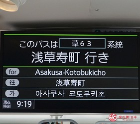 東京都營巴士公車內告示牌