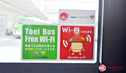 東京自由行交通都營巴士公車免費wifi