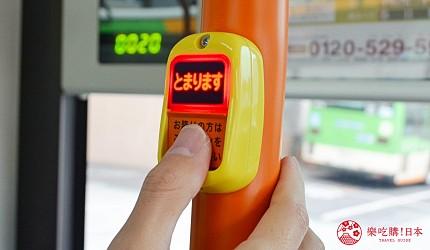 東京都營巴士公車下車鈴