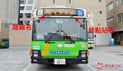 東京都營巴士公車搭乘教學