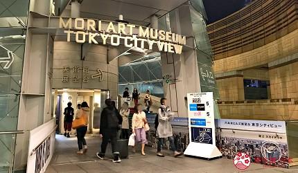 東京六本木hills森美術館東京City View展望台