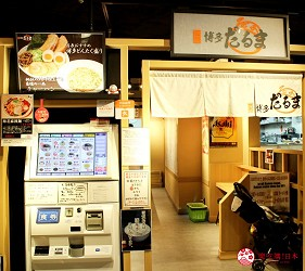 台場逛街購物景點aqua city美食「東京拉麵國技館 舞」二代目博多DAMARU二代目 博多 だるま