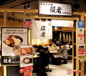台場逛街購物景點aqua city美食「東京拉麵國技館 舞」頑者NEXTLEVEL