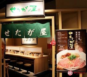 台場逛街購物景點aqua city美食「東京拉麵國技館 舞」SETAGAYAせたが屋