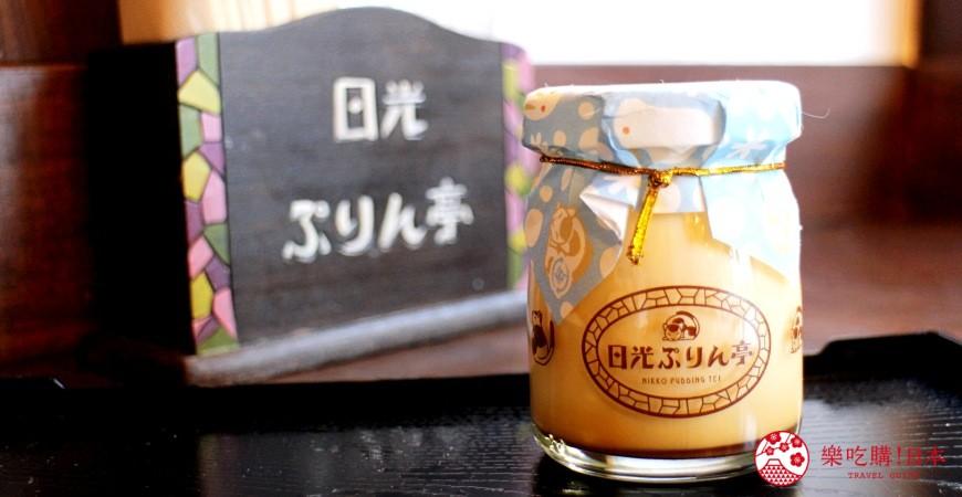 日光東照宮在地人氣美食推薦「日光布丁亭」的布丁