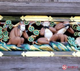 日光東照宮內的三猿猴