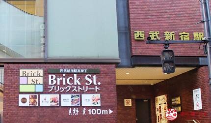 新宿推薦百貨公司「西武新宿PePe」就在西武新宿站