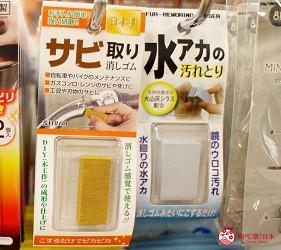 新宿推薦百貨公司「西武新宿PePe」的百元商店Can Do(キャンドゥ)的去水痕橡皮擦