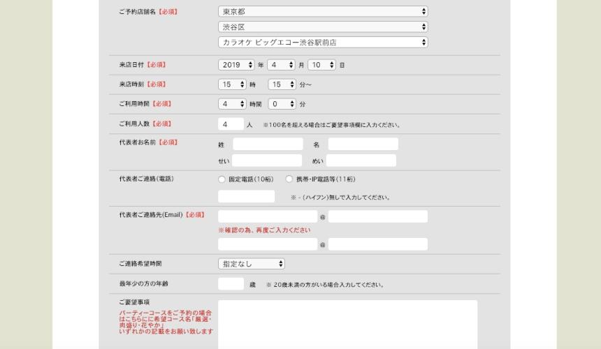 日本bigecho卡拉ok預約教學畫面