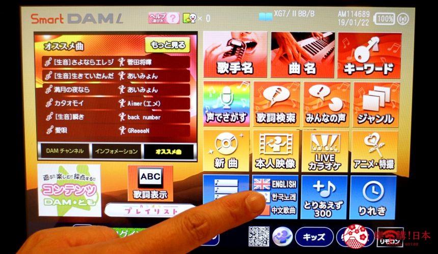 日本bigecho卡拉ok系統畫面
