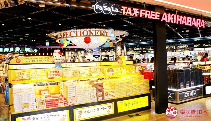 成田機場免稅店伴手禮零食Fa-So-La TAXFREE AKIHABARA ANNEX