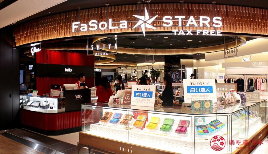 成田機場免稅店伴手禮零食Fa-So-La STARS TAX FREE