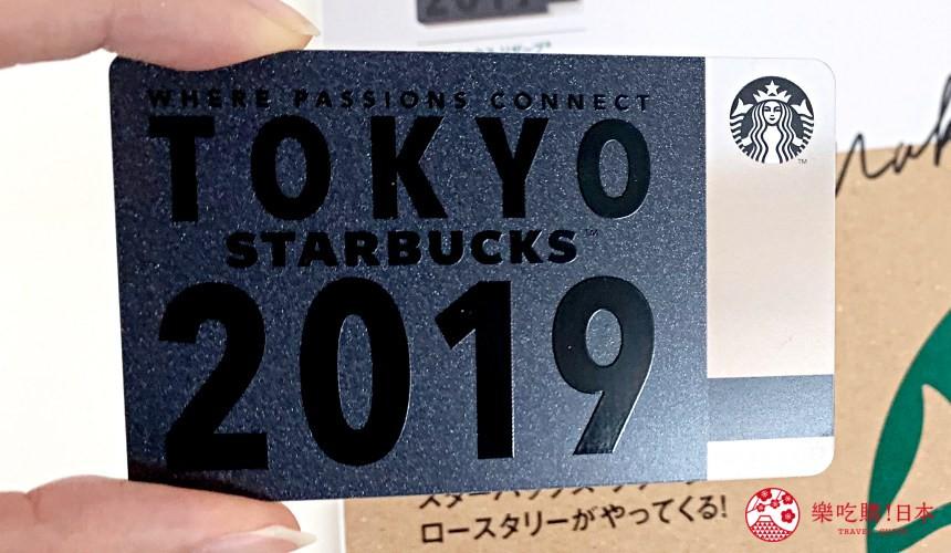 2019星巴克公式書附贈的星巴克隨行卡