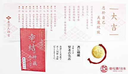 东京大神宫幸福结缘签