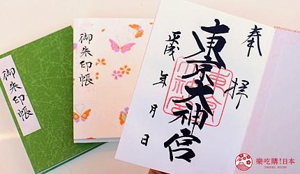 東京大神宮御朱印帳