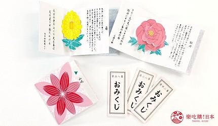 东京大神宫花签