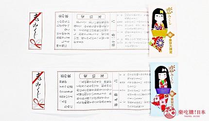 东京大神宫恋签