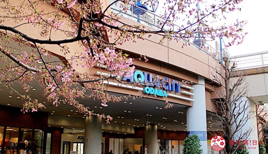 台場櫻花在台場購物中心aquacity