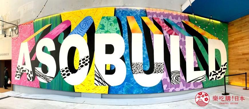 橫濱體驗型遊樂園「樂蒐空間 ASOBUILD」美食玩樂攻略!便便博物館、爆漿起司漢堡都在這