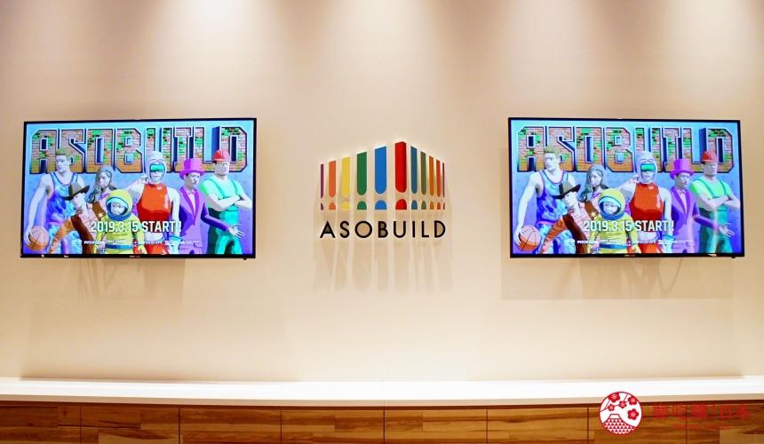 橫濱景點橫濱體驗型遊樂空間asobuild一樓櫃檯