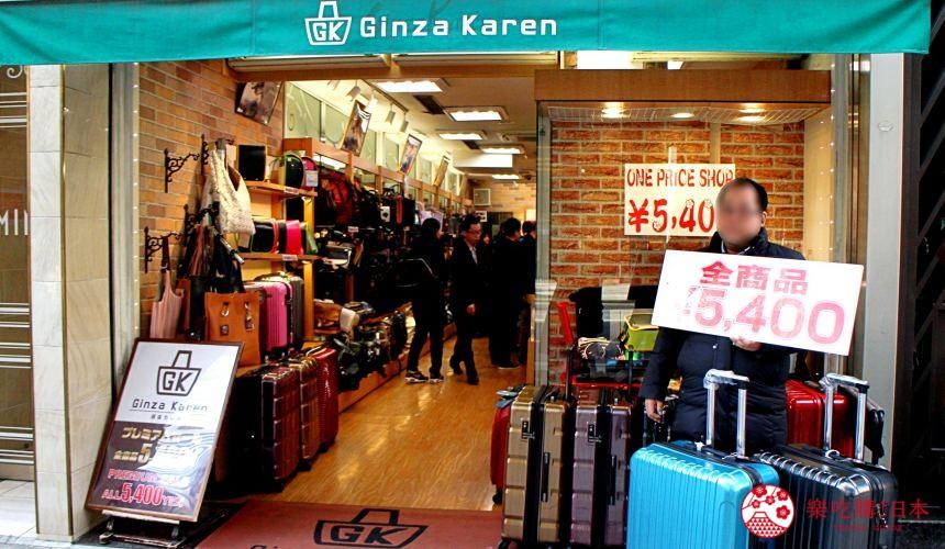 东京银座人气行李箱、包包专卖店「Ginza Karen」的店门口