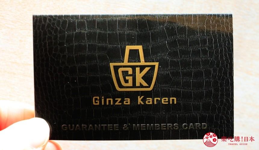 东京银座人气行李箱、包包专卖店「Ginza Karen」的集点卡「GUARANTEE&MEMBER'S CARD」