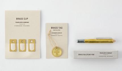 人氣文具「TRAVELER'S notebook」與「星巴克臻選®東京烘焙工坊」的合作商品Starbucks Reserve® Roastery 書籤夾、吊飾、原子筆