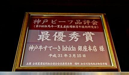 東京的神戶牛鐵板燒專門店「神戸牛すてーきIshida. 銀座本店」內的牛排肉質鮮嫩,於開幕同月便獲得第9回但馬牛一貫生產牧場肥育牛枝肉研究會頒發最優秀獎