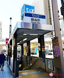 前往東京的神戶牛鐵板燒專門店「神戸牛すてーきIshida. 銀座本店」可使用的銀座站C3出口