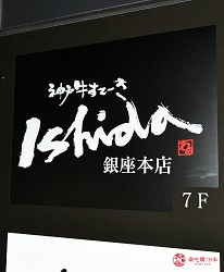 東京的神戶牛鐵板燒專門店「神戸牛すてーきIshida. 銀座本店」位於「Ginza 7th Place」的7樓