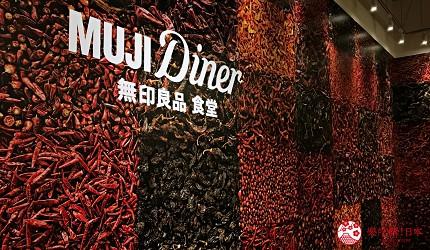 無印良品銀座旗艦店的食堂mujidiner