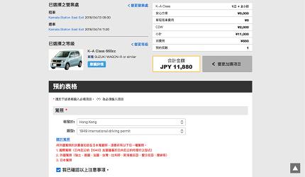 日本租車自駕推薦NIPPON Rent-A-Car網路預約教學