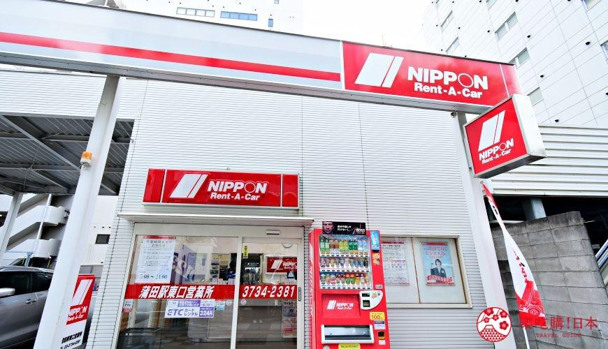 日本租車自駕推薦NIPPON Rent-A-Car蒲田東口店外觀