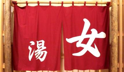 日本溫泉旅館常用漢字單字總整理的溫泉旅館的「女湯」門簾形象圖