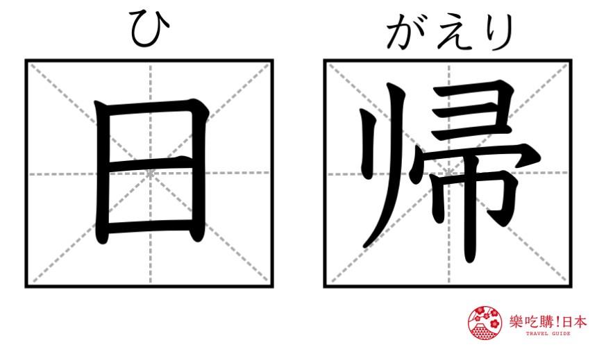日本溫泉旅館常用漢字單字總整理的溫泉旅館的「日帰」漢字圖
