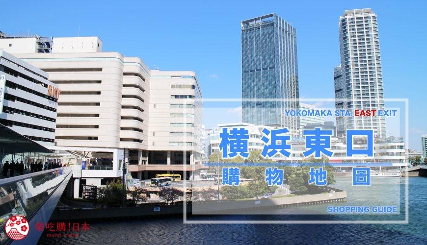 JR橫濱站必買好逛店家東口購物地圖整理抵達橫濱一出站就能買買買日清拉麵博物館麵包超人兒童博物館紅磚倉庫海景與遊樂園