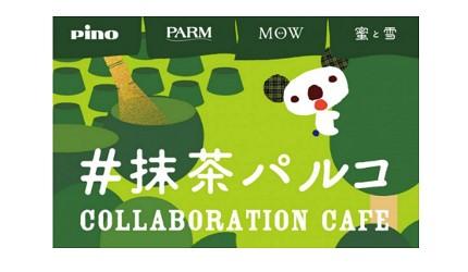 在池袋PARCO提供加入森永乳業旗下四個副品牌的綠茶口味冰品的甜品料理的#抹茶PARCO Collaboration cafe