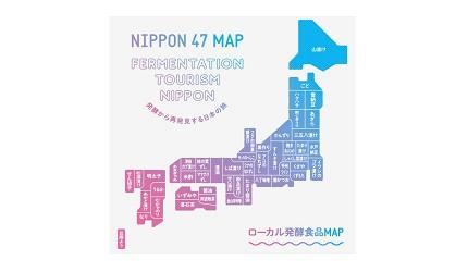 能從47個都道府縣出產的漬物認識日本的Fermentation Tourism NIPPON ~発酵から再発見する日本の旅~