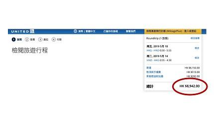 賺盡ANA Mileage的ANA航空前往東京的航班NH822在UNITED航空官方網站上的購票頁面