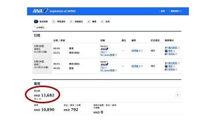 賺盡ANA Mileage的ANA航空前往東京的航班NH822在ANA航空官方網站上的購票頁面