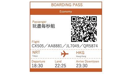 賺盡Asia Miles的國泰航空前往東京的航班CX505