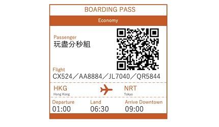 賺盡Asia Miles的國泰航空前往東京的航班CX524