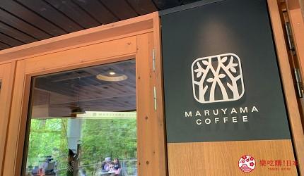 日本長野輕井澤一日遊「舊輕井澤銀座通」的「榆樹街小鎮」的「丸山咖啡」店家門口