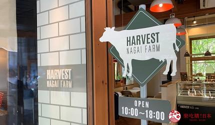 日本長野輕井澤一日遊「舊輕井澤銀座通」的「榆樹街小鎮」的「HARVEST NAGAI FARM」店門口