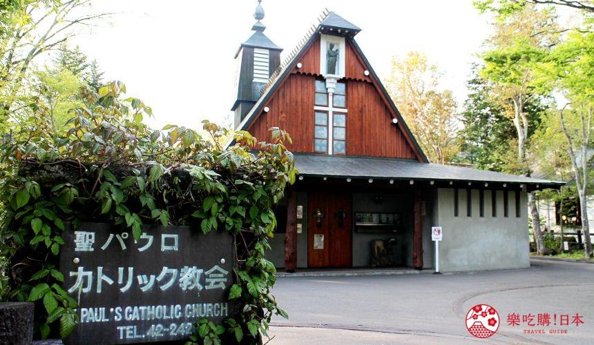輕井澤自由行一日遊最完整攻略的聖保羅天主教堂示意圖