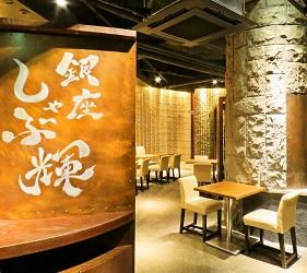 位於銀座地區,能一次吃遍日本三大和牛的和牛涮涮鍋店「銀座しゃぶ輝」的餐廳入口