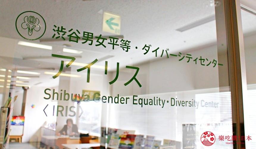 亚洲同志第2友善城市「东京」涩谷的涩谷文化综合中心大和田8楼「涩谷男女平等・多元性别中心」