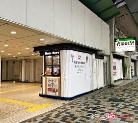 JR有樂町站「銀座口」