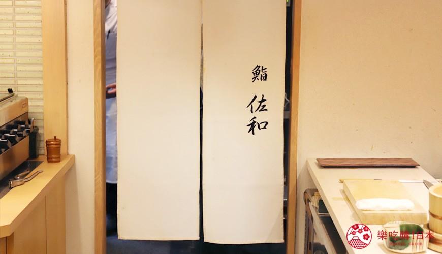 東京新宿歌舞伎町高級壽司店推薦「鮨佐和」的店內一景