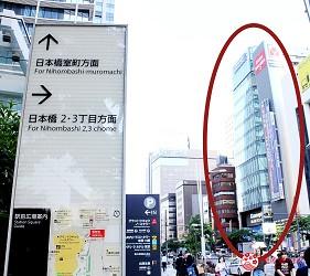 东京车站对面山田电机电器行ConceptLABITOKYO交通方式